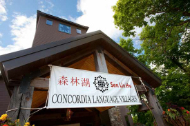 Concordia Language Village, Callaway Minnesota